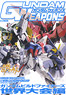 Gundam Weapons Gundam Build Fighters [World Congress] (Book)