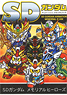 SD Gundam Animation Memorial Book (Art Book)