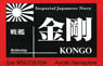 Ship Nameplate Battleship Kongo (Plastic model)