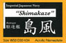 Ship Nameplate Destroyer Shimakaze (Plastic model)