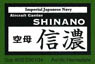 Ship Nameplate Aircraft Carrier Shinano (Plastic model)