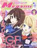 Megami Magazine 2014 Vol.174 (Hobby Magazine)