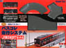 The Moving Bus System East Japan Railway BRT Set ...