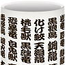 MH Hunting Common Name Cup White (Anime Toy)