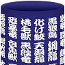 MH Hunting Common Name Cup Navy (Anime Toy)