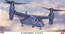 CV-22B オスプレイ `航空自衛隊` (プラモデル)