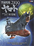 Space Battleship Yamato 2199 Modeling Guide - Vol.2 Return Home (Art Book)