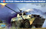 PLA PLL05 120mm Self-Propelled Mortar-Howitzer (P...
