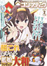 Comptiq 2015 February - Appendix: Kantai Collection Fi...