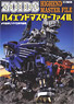 Zoids High-end Master File (Art Book)