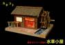 Akari Series No.4 Water Mill (Plastic model)