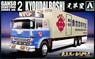 Kyodaiboshi (Large Refrigerator) (Model Car)