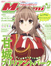 Megami Magazine(メガミマガジン) 2014年12月号 Vol.17...