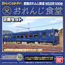 B Train Shorty Hisatsu Orange Railway [Orange Restau...