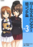 Girls und Panzer Storyboard Collection Vol.3 (Art Book)