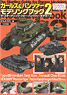 Girls und Panzer Modeling Book 2 The Starting Guide for Panzer Modelers (Book)