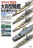 Tamiya 1/700 Yamato-Class Battleship Complete Producti...