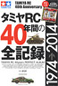 Tamiya RC 40 years Perfect Album (Book)
