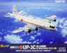 [Limited Edition] UP-3C 51th Air Squadron (Atsugi) Airboss (Pre-built Aircraft)