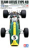 Team Lotus Type 49 1967 (w/Etched Parts) (Model Car)