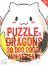 Puzzle & Dragons 30 million DL Anniversary (Art Book)