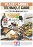 Tamiya Plastic Model Technique Guide (Revised edition) (Book)