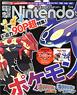 Dengeki Nintendo 2015 January (Hobby Magazine)