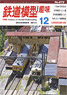 Hobby of Model Railroading 2014 No.872 (Hobby Magazine...