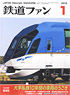 Japan Railfan Magazine No.645 (Hobby Magazine)