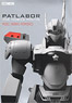 Patlabor MODEL WORKS MEMORIES (Art Book...