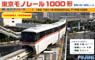Tokyo Monorail Type 1000 `Type 1000 Debut 1989 Version` (50th Anniversary History Train) Four Car Formation + Track Set (Basic 4-Car Set) (Unassembled Kit) (Model Train)