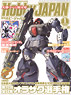 Monthly Hobby Japan January 2015 (Hobby Magazine)