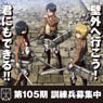 Attack on Titan Die-cut Sticker - Recruiting Trainee Cadets (Anime Toy)