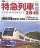 JR Limited Express Train Yearbook 2015 (Book)