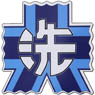 Girls und Panzer Oarai Girls High School - School Badge Magnet (Anime Toy)