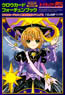 Cardcaptor Sakura Perfect Reprint Edition Clow Card Fortune Book (Book)