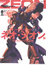 Mobile Suit Complete Works 8 Neo Zeon Mobile Suit Book (Art Book)