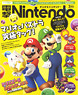 Dengeki Nintendo 2015 March (Hobby Magazine)