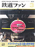 Japan Railfan Magazine No.647 (Hobby Magazine)