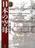 Mechanism of Japanese Warships Aircraft Carrier (Book)