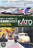 KATO N-Gauge HO-Gauge Railroad Model Catalog 201...
