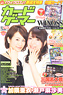 Card Gamer Vol.21 (Hobby Magazine)