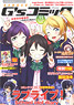 Dengeki G`s COMIC Vol.11 - Appendix: [Love Live!]...