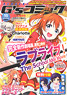 Dengeki G`s COMIC Vol.15 - Appendix: [Love ...