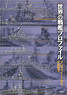 World Battleship Profile From Dreadnought To Yamato (...