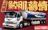 Second Generation Samehada Bojyou (Large-Scale Tank Lorry Trailer) (Model Car)