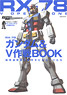 Mobile Suit Complete Works 5 RX-78 Gundam & Operation V Book (Art Book)