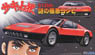 Fairlady 512bb Villainy of Mystery Combination (Model Car)