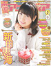 Voice Actor & Actress Animedia 2015 March (Hobby Magazine)