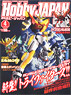 Monthly Hobby Japan April 2015 (Hobby Magazine)